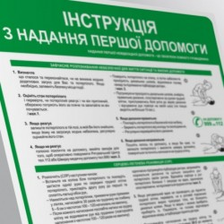 IAA  11UKR Ukraińska instrukcja udzielania pierwszej pomocy- ІНСТРУКЦІЯ З НАДАННЯ ПЕРШОЇ ДОПОМОГИ