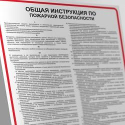 DB 001RU Instrukcja ogólna przeciwpożarowa